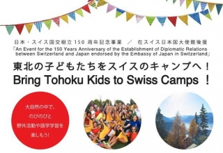"Yooji's unterstützt die ""Bring Tohoku Kids to Swiss Camps"""
